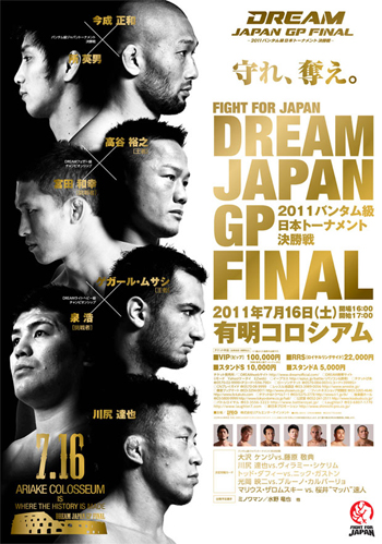 Dream Japan GP Final 17 Poster